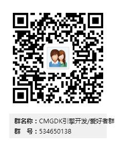 CMGDK引擎开发-爱好者群群二维码